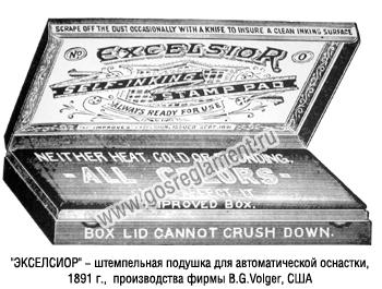 Штемпельная подушка «Экселсиор», 1891 г.