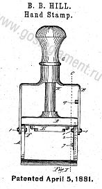 Автоматическая оснастка self-inking, 1881 г.