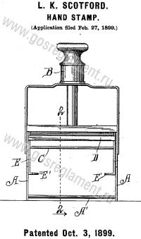 Автоматическая оснастка Скотфорда, 1899 год