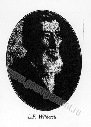 Л.Ф.Визерелл