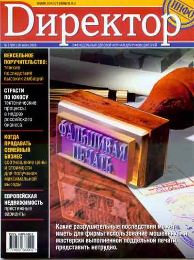 ДИРЕКТОР-ИНФО № 27(91) ИЮЛЬ 2003