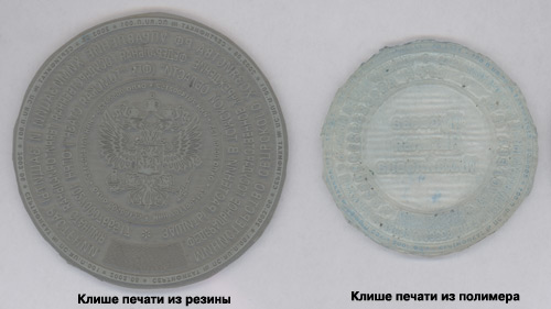 Увеличить изображение клише круглой печати из резины и фотополимера